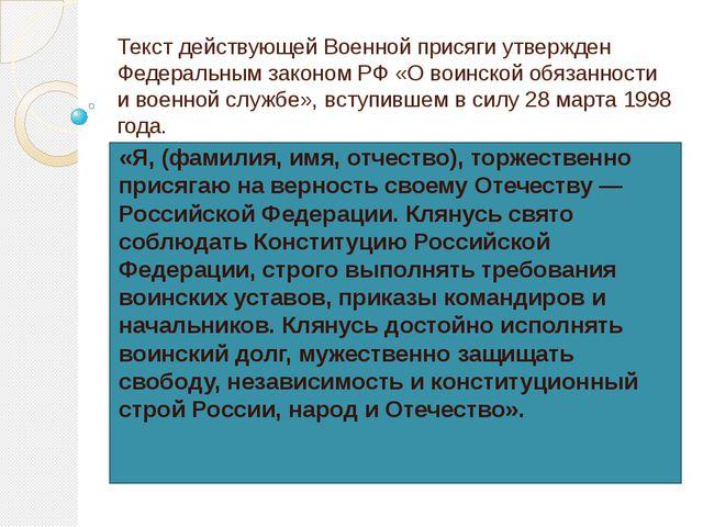 Текст действующей Военной присяги утвержден Федеральным законом РФ «О воинск...
