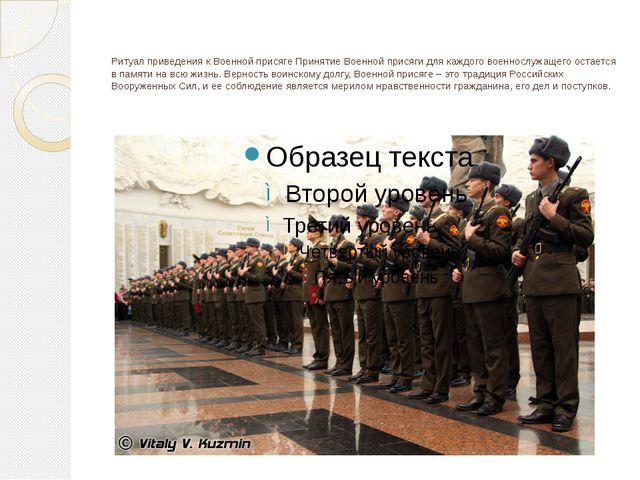 Ритуал приведения к Военной присяге Принятие Военной присяги для каждого воен...