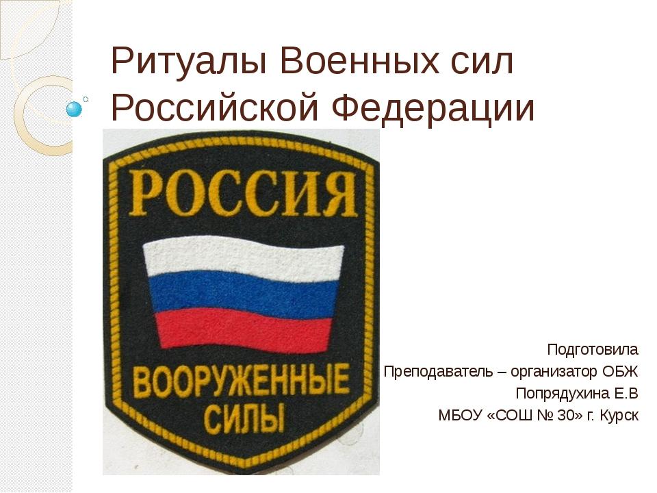 Ритуалы Военных сил Российской Федерации Подготовила Преподаватель – организа...