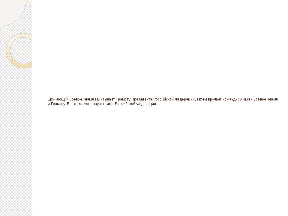 Вручающий боевое знамя зачитывает Грамоту Президента Российской Федерации, за...