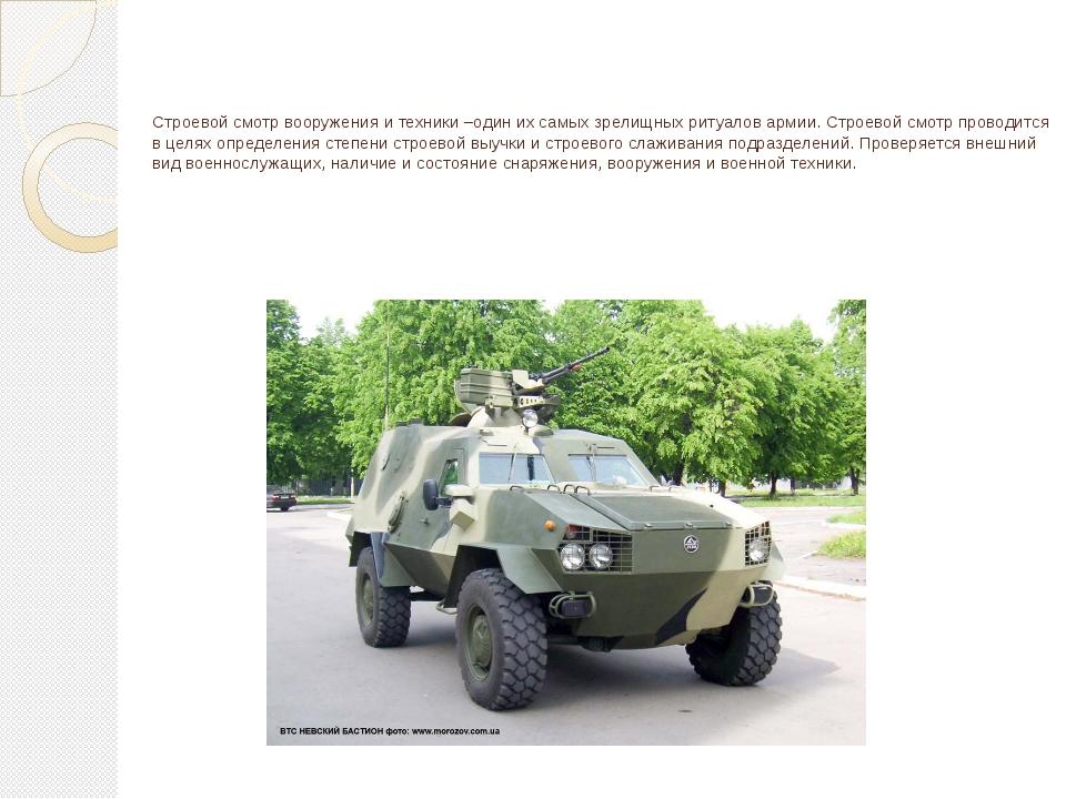 Строевой смотр вооружения и техники –один их самых зрелищных ритуалов армии....