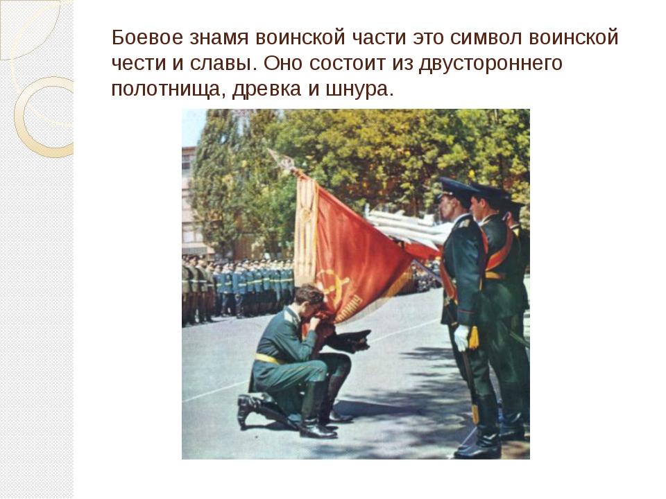 Боевое знамя воинской части это символ воинской чести и славы. Оно состоит из...