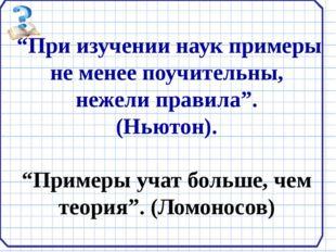 """""""При изучении наук примеры не менее поучительны, нежели правила"""". (Ньютон)."""