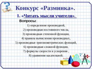 Конкурс «Разминка».   1. «Читать мысли учителя».   Вопросы: 1) определе
