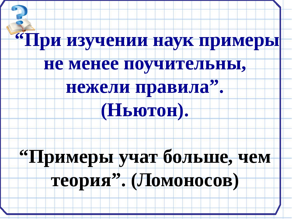 """""""При изучении наук примеры не менее поучительны, нежели правила"""". (Ньютон)...."""