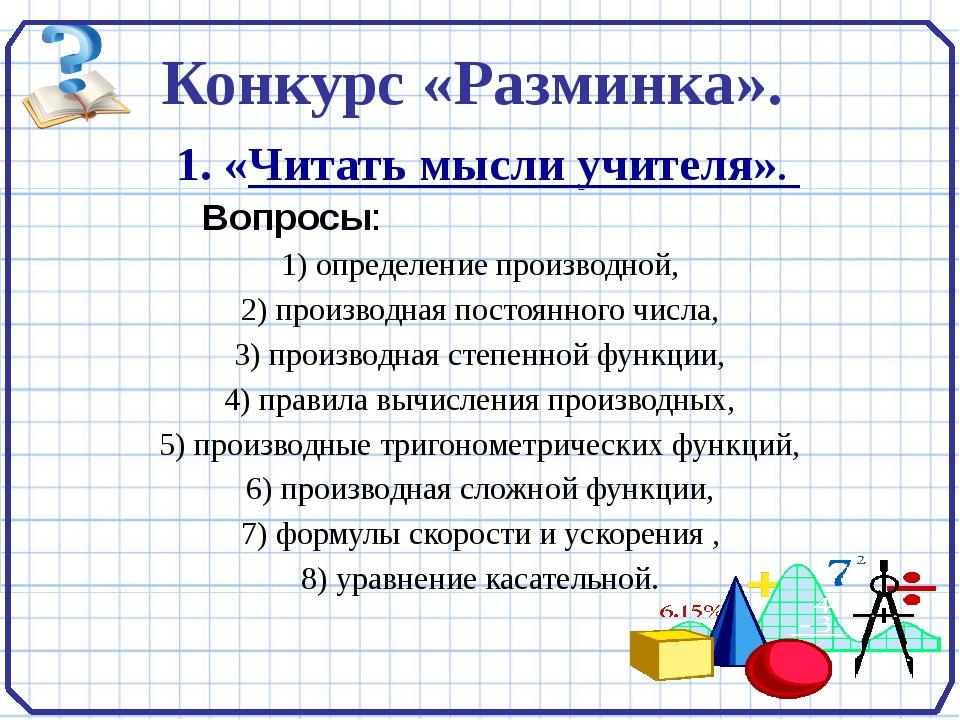 Конкурс «Разминка».   1. «Читать мысли учителя».   Вопросы: 1) определе...