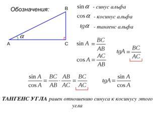 - синус альфа А В С - косинус альфа - тангенс альфа ТАНГЕНС УГЛА равен отноше