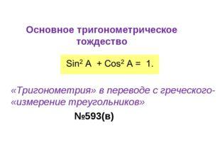 Основное тригонометрическое тождество №593(в) «Тригонометрия» в переводе с гр