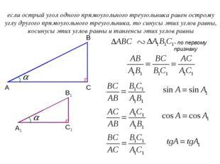 А В С если острый угол одного прямоугольного треугольника равен острому углу