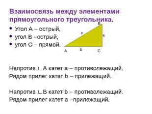 Взаимосвязь между элементами прямоугольного треугольника. Угол А – острый, уг