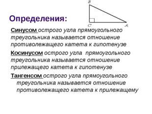 Определения: Синусом острого угла прямоугольного треугольника называется отн