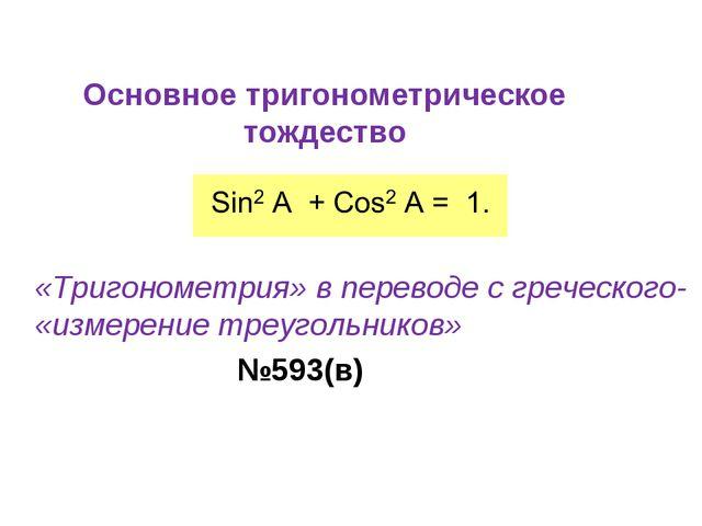 Основное тригонометрическое тождество №593(в) «Тригонометрия» в переводе с гр...