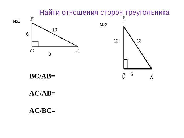 10 6 8 13 12 Найти отношения сторон треугольника №1 №2 ВС/АВ= АС/АВ= АС/ВС= 5