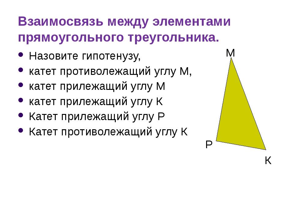 Взаимосвязь между элементами прямоугольного треугольника. Назовите гипотенузу...
