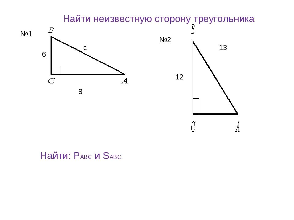 с 6 8 13 12 Найти неизвестную сторону треугольника №1 №2 Найти: РАВС и SАВС
