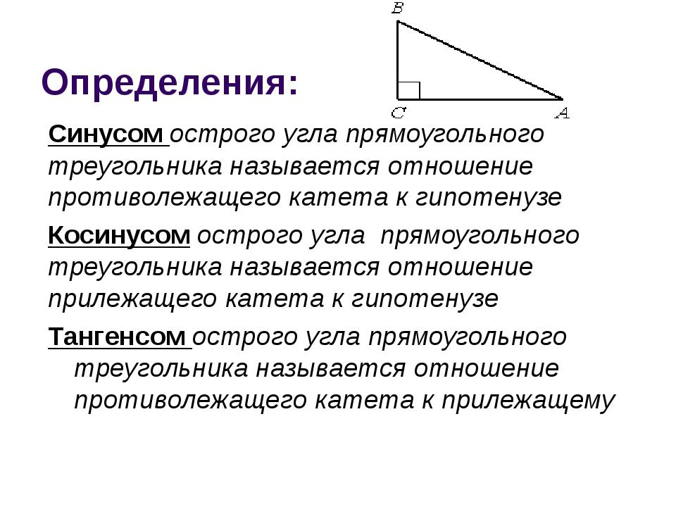 Определения: Синусом острого угла прямоугольного треугольника называется отн...
