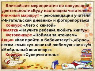 Ближайшие мероприятия по внеурочной деятельности«Буду настоящим читателем» К