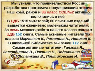 Мы узнали, что правительством России разработана программа популяризации чтен