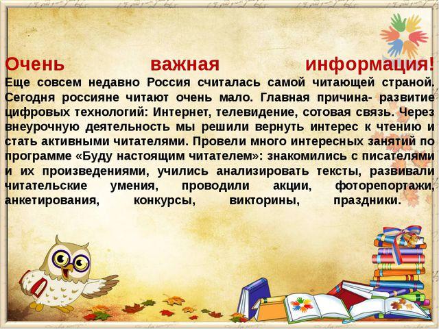 Очень важная информация! Еще совсем недавно Россия считалась самой читающей с...