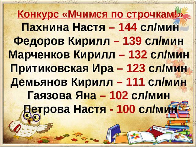 Конкурс «Мчимся по строчкам!» Пахнина Настя – 144 сл/мин Федоров Кирилл – 139...