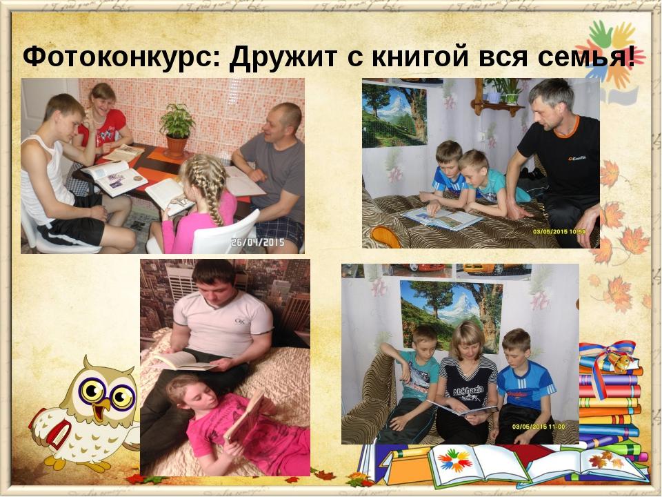 Фотоконкурс: Дружит с книгой вся семья!