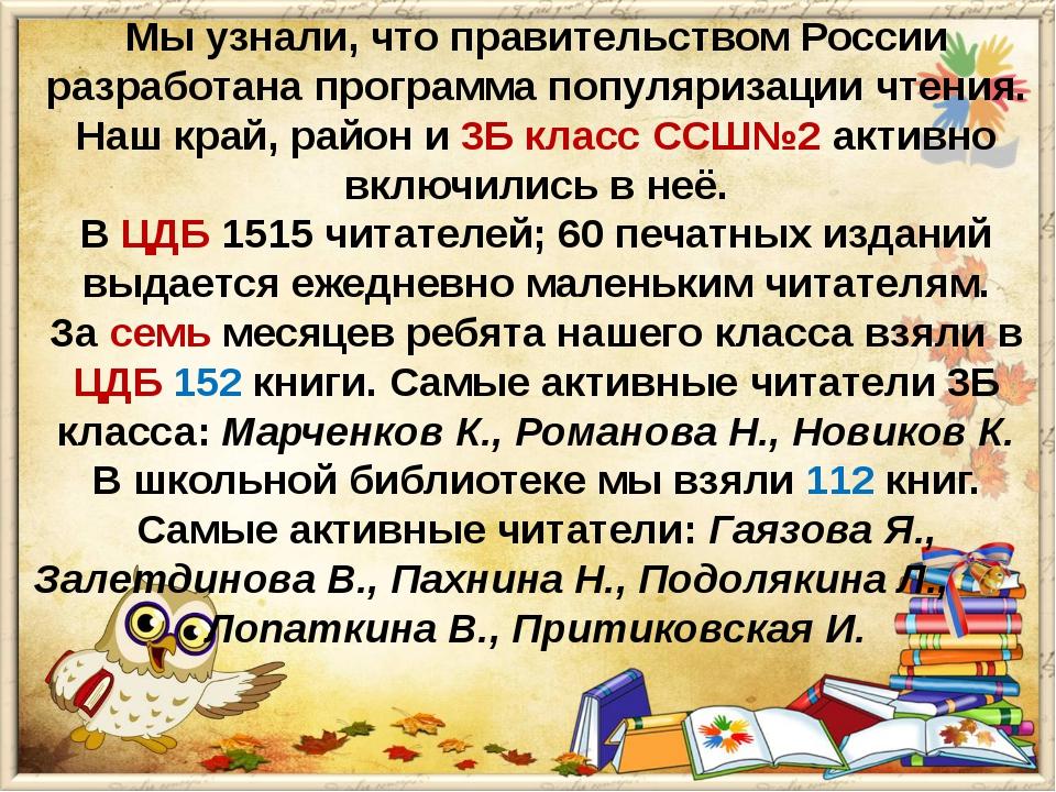 Мы узнали, что правительством России разработана программа популяризации чтен...
