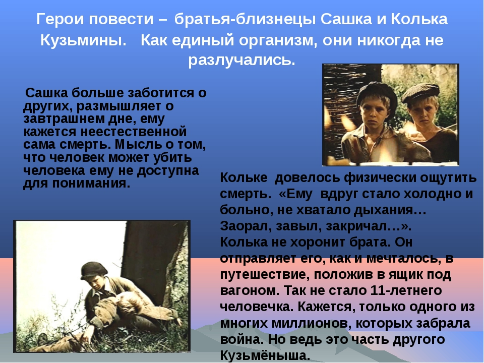 Герои повести – братья-близнецы Сашка и Колька Кузьмины. Как единый организм,...