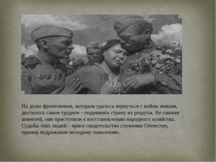 На долю фронтовиков, которым удалось вернуться с войны живым, досталось самое