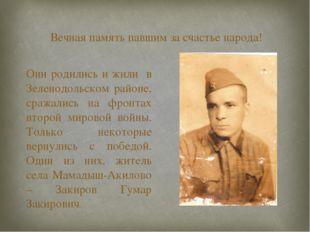 Вечная память павшим за счастье народа! Они родились и жили в Зеленодольском