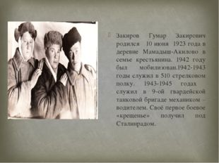 Закиров Гумар Закирович родился 10 июня 1923 года в деревне Мамадыш-Акилово в