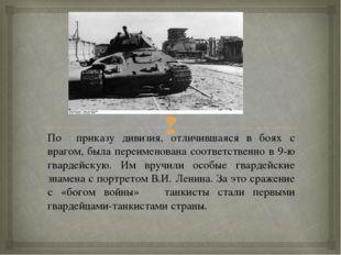 По приказу дивизия, отличившаяся в боях с врагом, была переименована соответс