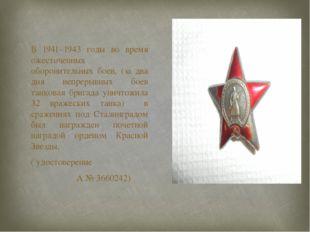 В 1941–1943 годы во время ожесточенных оборонительных боев, (за два дня непре