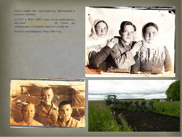 После войны был трактористом, бригадиром в колхозе «Ленина». вСССР в 1954—19...