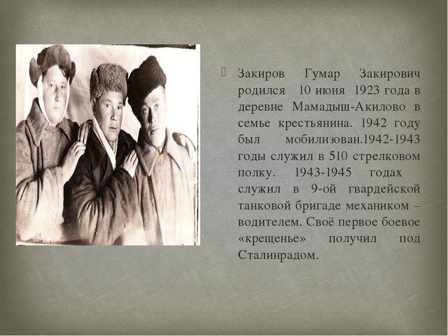 Закиров Гумар Закирович родился 10 июня 1923 года в деревне Мамадыш-Акилово в...