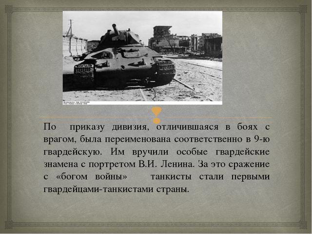 По приказу дивизия, отличившаяся в боях с врагом, была переименована соответс...