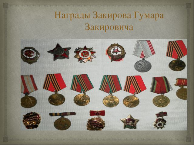Награды Закирова Гумара Закировича 