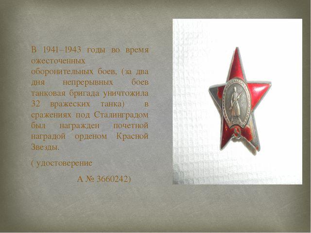 В 1941–1943 годы во время ожесточенных оборонительных боев, (за два дня непре...