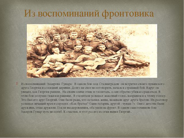 Из воспоминаний фронтовика Из воспоминаний Закирова Гумара: В одном бою под С...