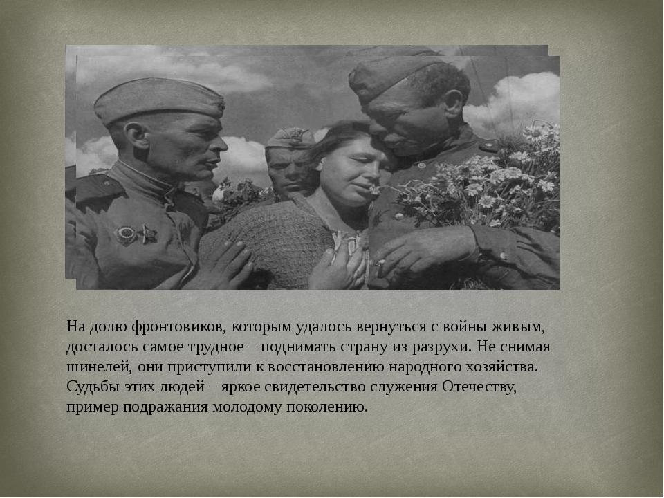 На долю фронтовиков, которым удалось вернуться с войны живым, досталось самое...