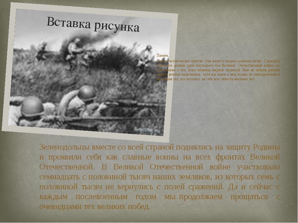 Зеленодольцы вместе со всей страной поднялись на защиту Родины и проявили себ...