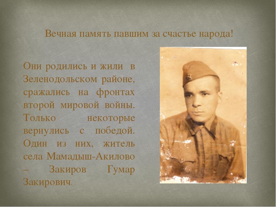 Вечная память павшим за счастье народа! Они родились и жили в Зеленодольском...
