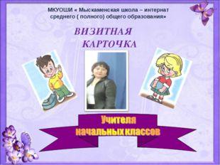 МКУОШИ « Мыскаменская школа – интернат среднего ( полного) общего образования