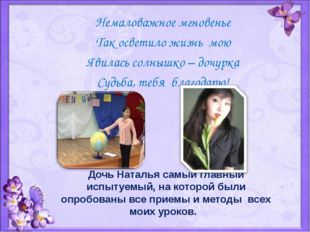 Дочь Наталья самый главный испытуемый, на которой были опробованы все приемы