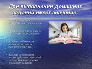 При выполнении домашних заданий имеет значение: Насколько ребенку интересно у