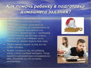 Как помочь ребенку в подготовке домашнего задания? Не заставляйте переделыват