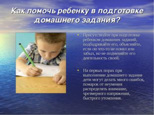 Как помочь ребенку в подготовке домашнего задания? Присутствуйте при подготов