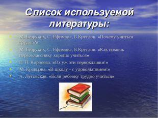 Список используемой литературы: М. Безруких, С. Ефимова, Б.Круглов. «Почему у