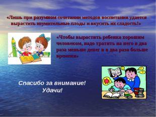 «Лишь при разумном сочетании методов воспитания удается вырастить изумительны