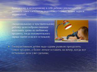 Гиперактивным детям надо одним рывком преодолеть самое трудное, а более легко