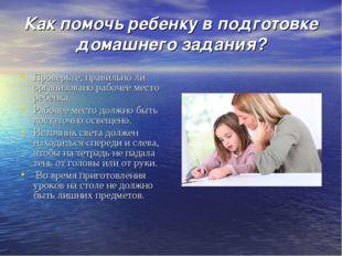 Как помочь ребенку в подготовке домашнего задания? Проверьте, правильно ли ор